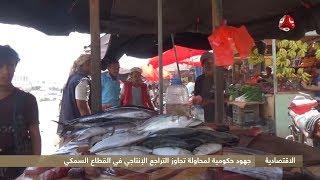 جهود حكومية لمحاولة التراجع الإنتاجي في القطاع السمكي