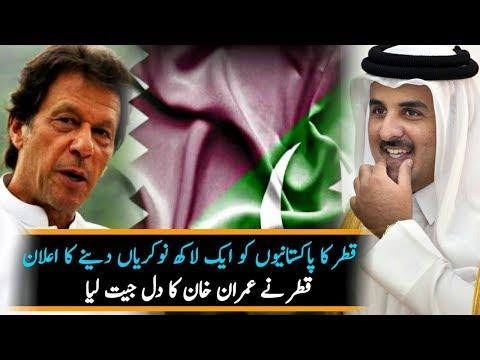 Imran Khan Today Meet Qatar Foreign Minister In PM House ||Qatar Announce 1 Lac Jobs For Pakistan