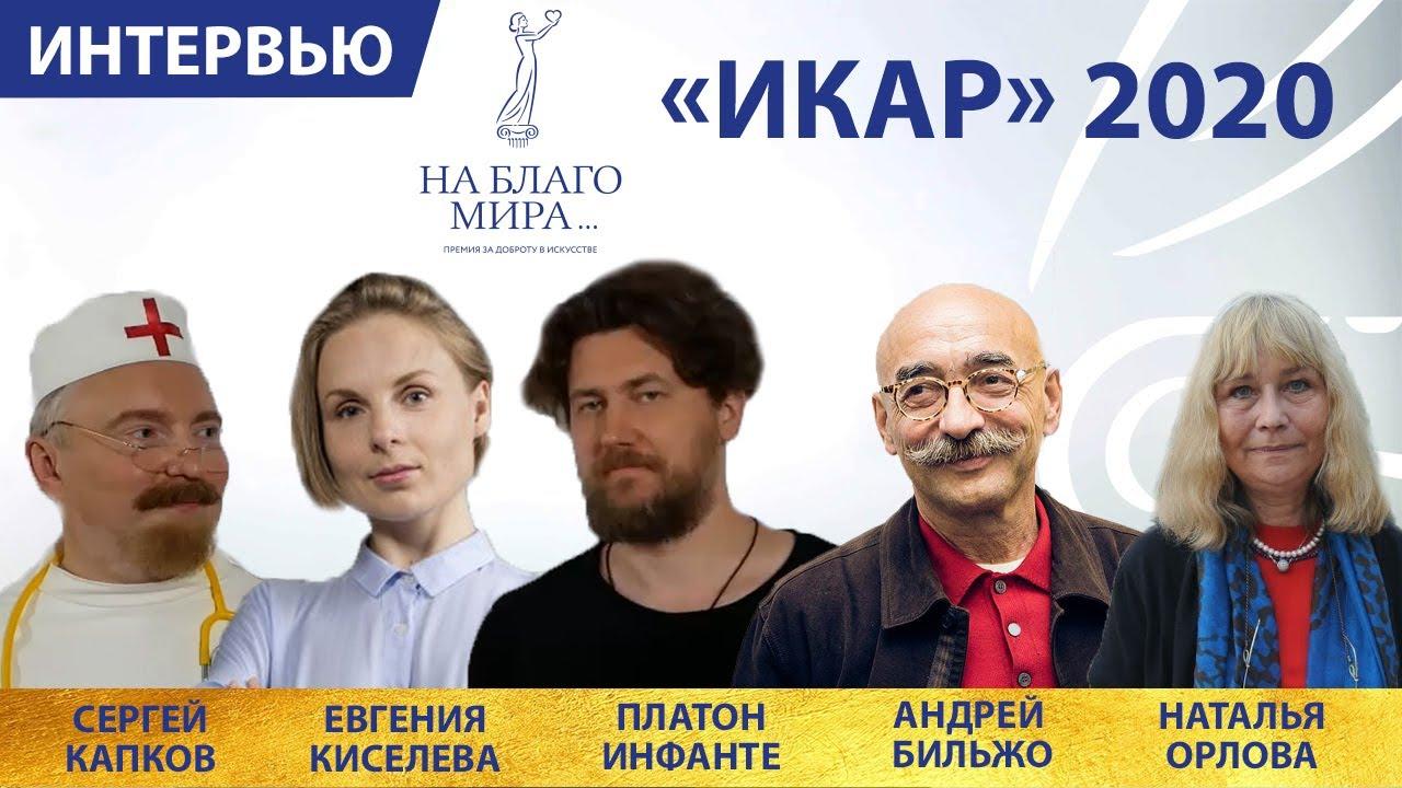 «Икар» 2020 – российская национальная анимационная премия. Интервью Премии «На Благо Мира»
