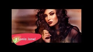 Lamia Jamel - Hashtadkam [Official Lyric Video] (2019) / لمياء جمال - حه شته دكم