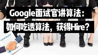 Google面试官讲算法:如何吃透算法,获得Hire?