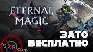 Зато Бесплатно #20 - Eternal Magic | КИТАЙСКИЙ МУСОР от 101XP