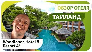 Новый обзор Смотрим отель в ПАТТАЕ Вудлэнс Хотел Woodlands Hotel Resort 4 ТАИЛАНД 4K