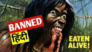 भारत सहित 50 देशों में BAN यह घिनौनी फिल्म Movie Which Is Banned In More Then 50 Country #KSFacts