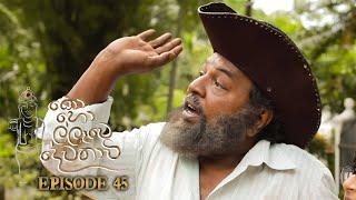 Kohollawe Dewathavi | Episode 45 - (2021-04-19) | ITN Thumbnail