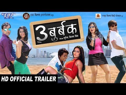 Teen Budbak - (Official Trailer) - Rakesh Mishra, Shubhi Sharma - Bhojpuri Superhit Movie 2017