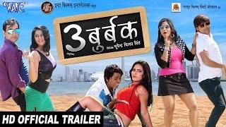 Teen Budbak - (Official Trailer) - Rakesh Mishra, Shubhi Sharma - Bhojpuri Superhit Movie 2018
