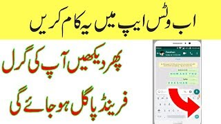 Fancy Keyboard For Whatsapp | Whatsapp Secret Hacks