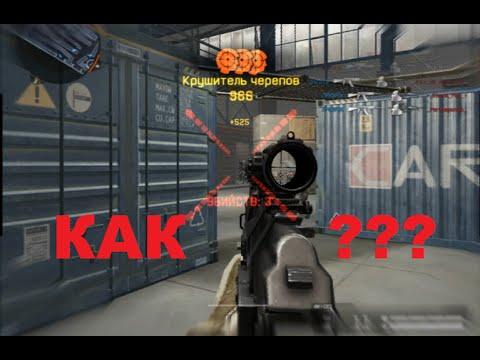 Warface как научиться стрелять?!