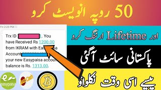 Online Earn Money In Pakistan with 50 investment ||Lifetime Earning|Blinkearn site|Easypaisa jazcash