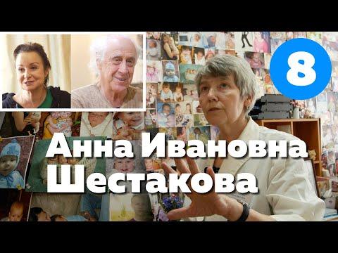 Анна Шестакова, врач акушер-гинеколог