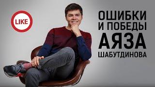 Аяз Шабутдинов о своих ошибках, франшизах и поиске идей для бизнеса