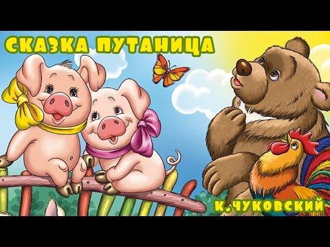 Слушать сказку Путаница | Аудиосказки Корнея Чуковского