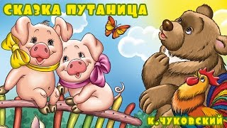 Слушать сказку Путаница   Аудиосказки Корнея Чуковского