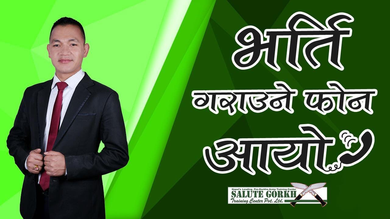 दलालको फोन ! ऋण काढेर गोर्खा भर्ति ? The reality of Gurkha Bharti Process | Salute Gorkha