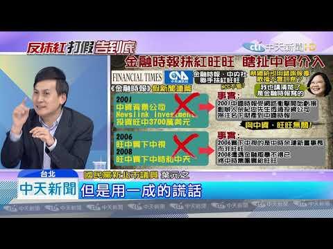 20190721中天新聞 余紀忠竟成中資共犯! 「金融時報」胡扯 錯誤百出