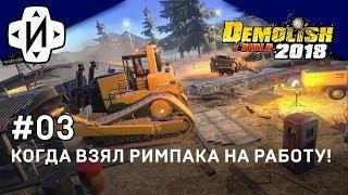 Demolish & Build 2018 Взял на Работу RIMPAСa Вот незадача..ю Серия 03