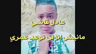 عادل قاشي مانيش انا لي نوعد عمري❤❤