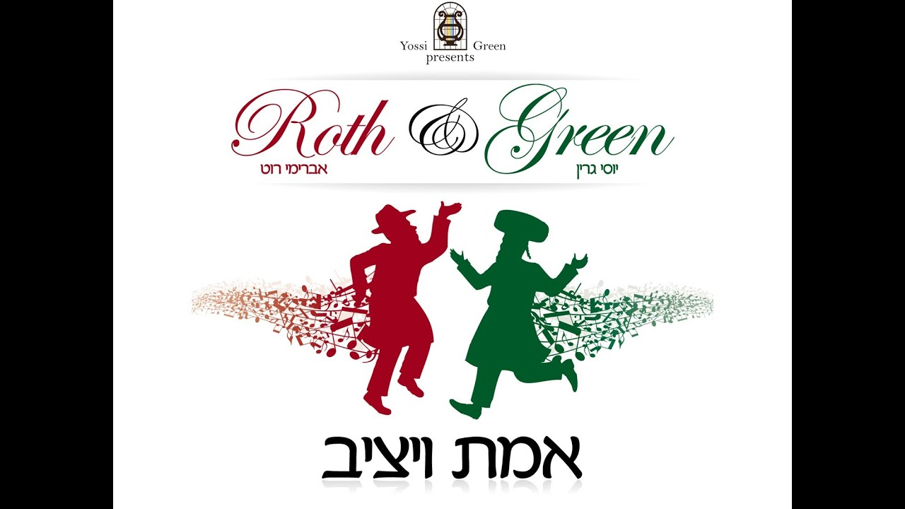 אברימי רוט - אלבום 'אמת ויציב' ♫ Rote&Green Sampler