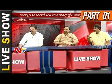 Why Silpa Mohan Reddy Quits TDP? || Comments || Live Show || Part 1 || NTV