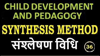 Synthesis method संश्लेषण विधि