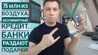 Халявные деньги и безлимитный кредит! выписка с любой суммой