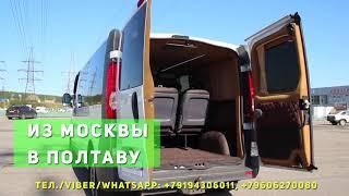 Маршрутка Москва Полтава. Микроавтобус из Москвы в Полтаву. Билеты Москва Полтава