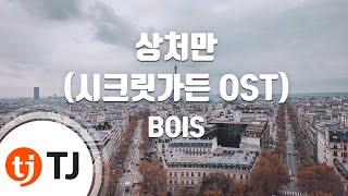 [TJ노래방] 상처만(시크릿가든OST) - BOIS (Scar - BOIS) / TJ Karaoke