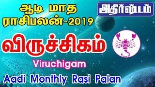 Aadi Month Rasi Palan 2019 Viruchigam   விருச்சிகம் ராசி ஆடி மாத ராசிபலன் 2019