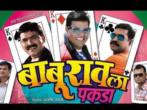 Baburao La Pakda Stars Are Watching Rajshrimarathi