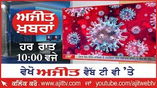 Ajit News @ 10 pm, 05 June 2020 Ajit Web Tv.