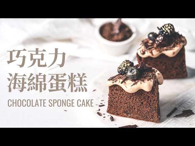 巧克力海綿蛋糕 / Chocolate Sponge Cake