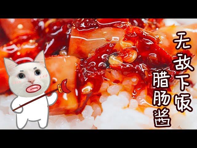 【腊肠酱】旋转无敌好吃超级下饭的万能酱料!