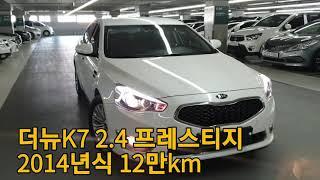 [980만원 판매완료] 가격인하~ 더뉴K7 2.4 프레…