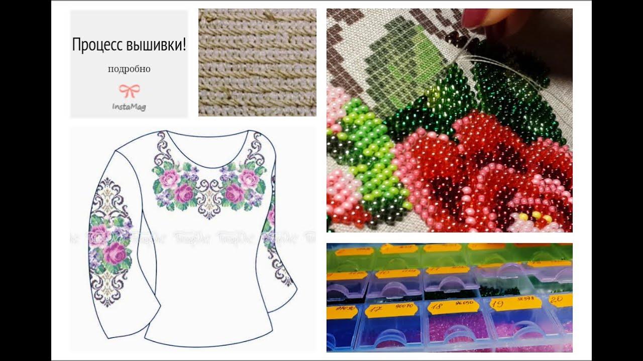 Бисерная сорочка 4 отчет - процесс вышивки, изнанка, вышивальный уголок:)