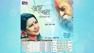 Ami Tomar Preme | Ajoy Mitra featuring Subhra Debnath | 2017