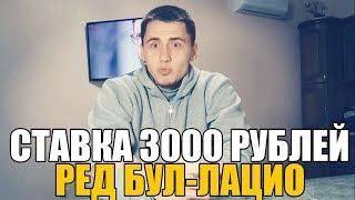 СТАВКА 3000 РУБЛЕЙ | ЗАЛЬЦБУРГ-ЛАЦИО | ЛИГА ЕВРОПЫ | ПРОГНОЗ | РУСЛАН ЗАДОРОЖНЫЙ |
