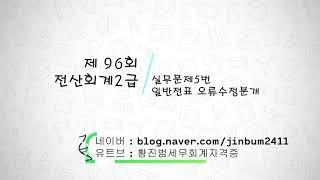 한국세무사회 제96회 전산회계2급 실무문제5번