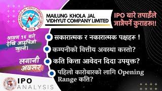 Mailung Khola Hydropower - Full IPO Analysis  १० कि २० कित्ता भर्ने ??  Upcoming Ipo in Nepal - 2021