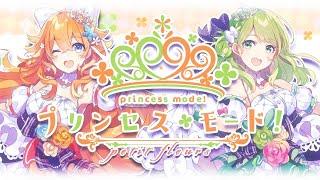 petit fleurs(森中花咲・御伽原江良)『プリンセス・モード!』MV