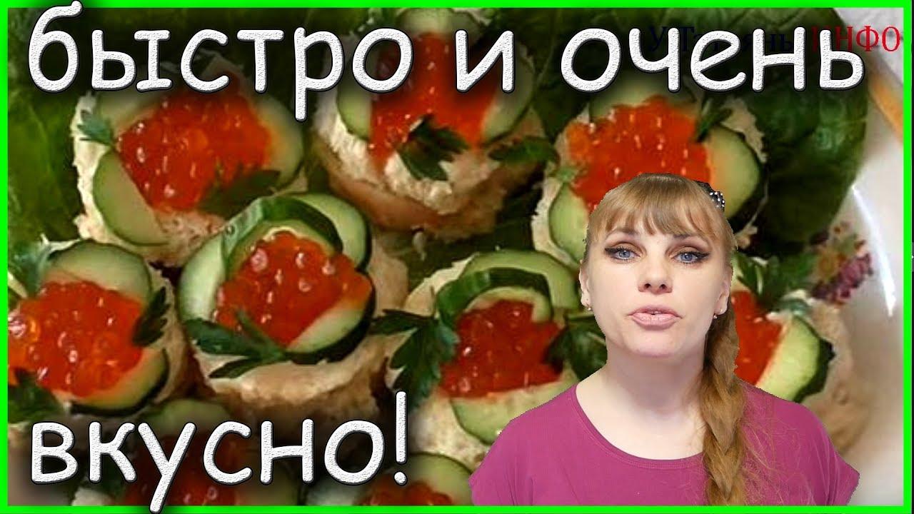 Вроде очень просто, но как же вкусно получается! Бутерброды с красной икрой!!!