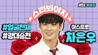 [Star★Voyage] ASTRO\'s Face Genius, Cha Eun Woo #KnowingBros #Let\'s Eat Dinner Together_JTBC Voyage