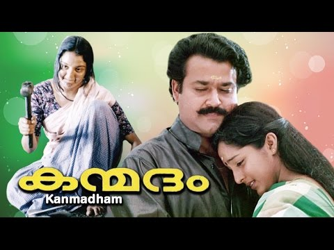 kanmadham malayalam full movie mohanlal manju warrier hd movies malayalam full length movies malayalam film movie full movie feature films cinema kerala hd middle trending trailors teaser promo video   malayalam film movie full movie feature films cinema kerala hd middle trending trailors teaser promo video