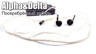 Обзор кабелей для наушников от Alpha&Delta