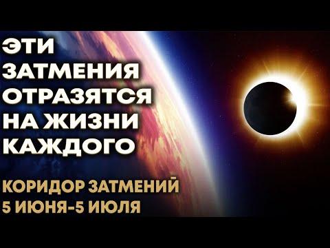 Эти затмения принесут мировые события, которые отразятся на жизни каждого  Коридор затмений 5 июня –