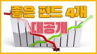 베스트 오브 더 베스트,좋은 펀드 4개 대공개! / 좋…