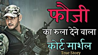 ये काहे की आजादी है | court martial | indian army true story | army best motivational video in hindi