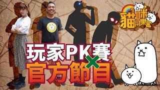 貓咪同樂會-玩家PK賽!?【官方節目】 thumbnail