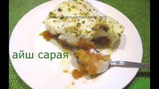 Айш Сарая   арабский десерт Хлеб богачей