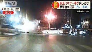 """""""暴走ミキサー車""""交差点に突っ込み多数の死傷者(20/05/18)"""
